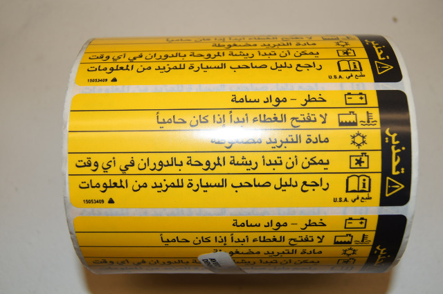 01 11 arabic warning label for multiple vehicles  see list