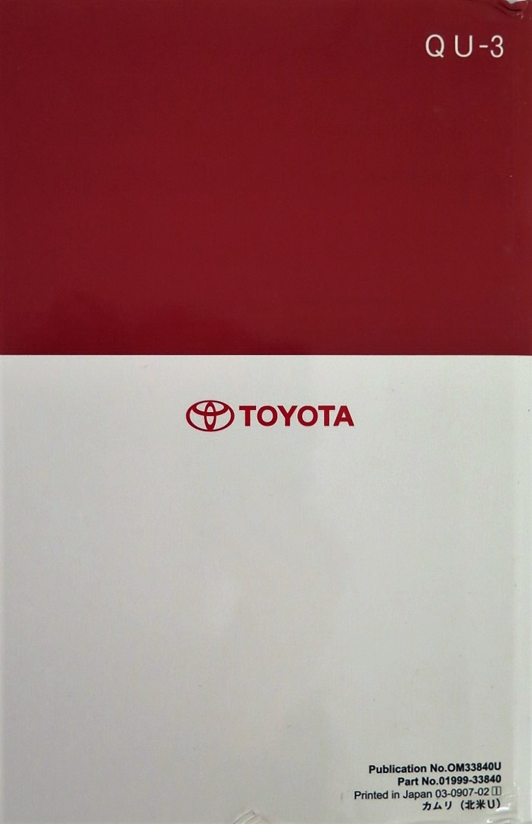 2010 toyota camry owners manual book bashful yak rh bashfulyak com 2013 Toyota Camry Manual Transmission 2011 toyota camry owner manual