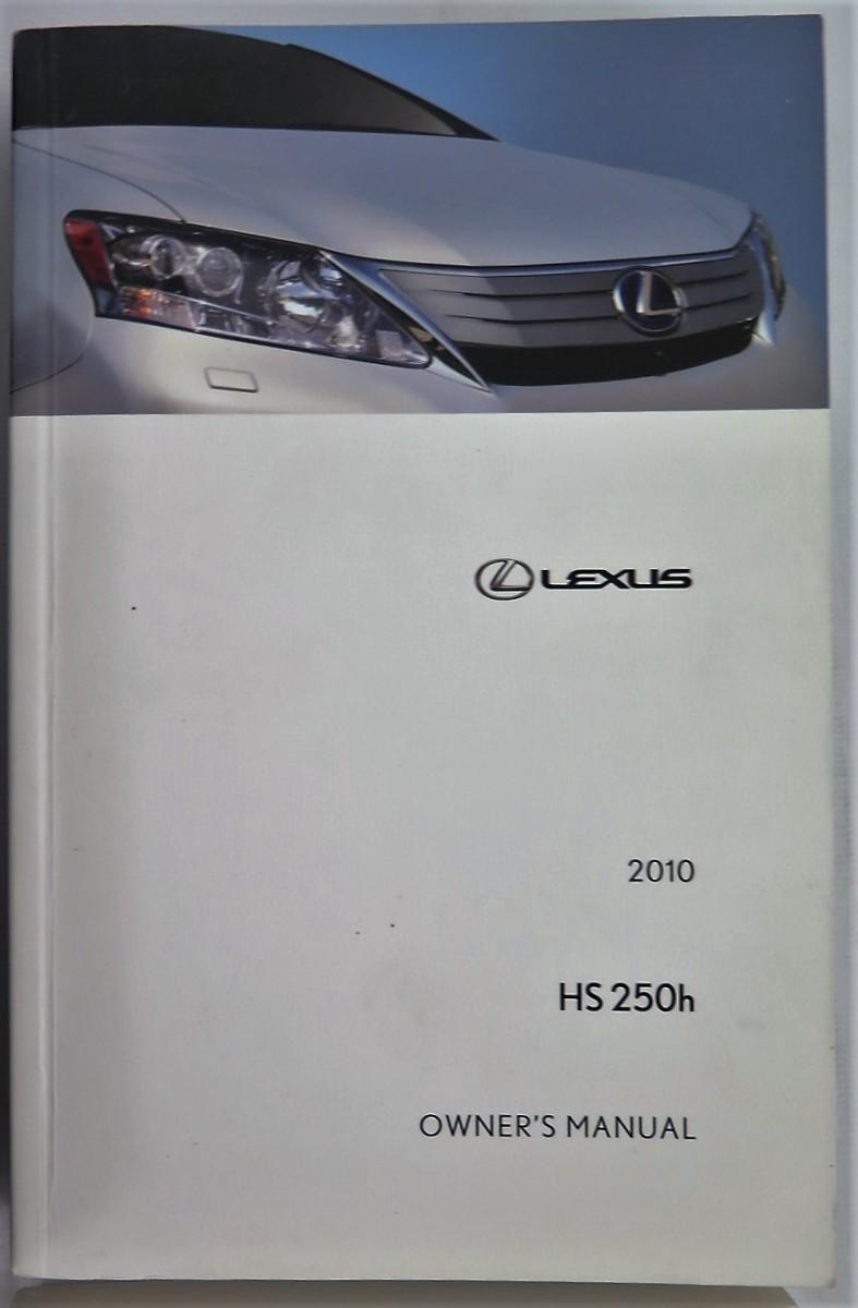 2010 lexus hs 250h owners manual book bashful yak rh bashfulyak com 2011 lexus hs 250h owners manual 2011 lexus hs 250h owners manual