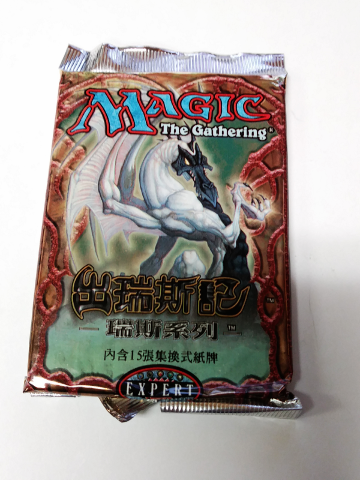 1998 Magic the Gathering MTG Exodus Expert Booster Pack Chinese Sealed