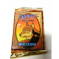 1997 Magic the Gathering MTG 5th Fifth Edition Booster Pack Chinese Sealed