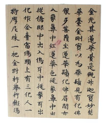 Judikins Teachings from Buddha Japan 12th Century Wooden Rubber Stamp