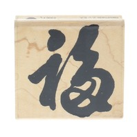 Inkadinkado Chinese Characters  Harmony Words Quote Wooden Rubber Stamp